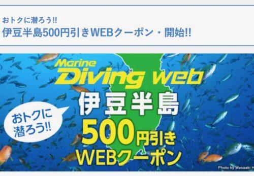 伊豆半島500円引きWebクーポン始めました!