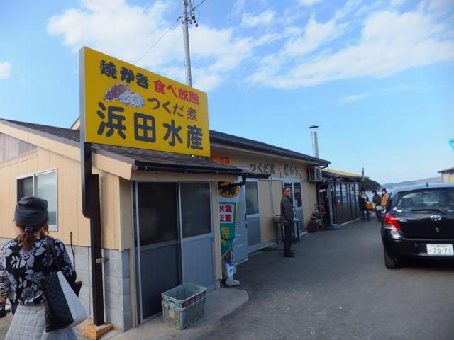 18.IMG_1851浜田水産
