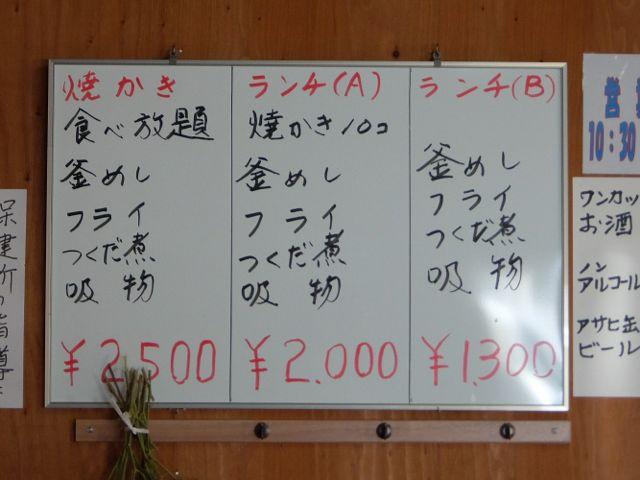 19.IMG_1694牡蠣メニュー