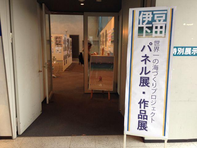 IMG_2559下田パネル展
