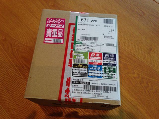IMG_3700箱