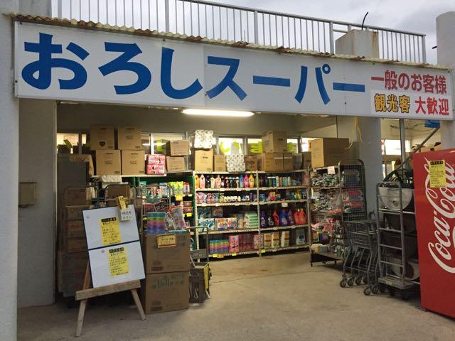 IMG_4246おろしスーパー