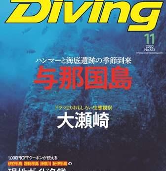 10月10日発売『マリンダイビング』11月号に掲載されました!